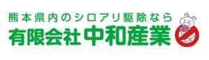 熊本県内のシロアリ駆除なら有限会社中和産業